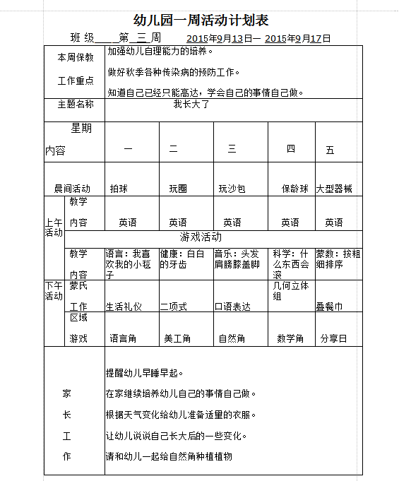 幼儿园一周活动计划表(可参考内容)