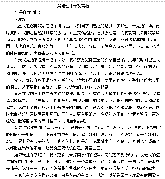 发言稿_小学生发言稿、小学生发言稿范文_淘宝助理