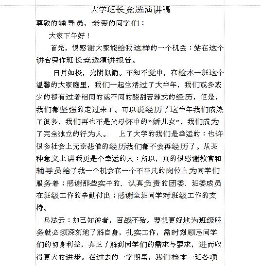 竞选高中发言稿|班长竞选大学发言稿合集(共3班长结构句子语文图片