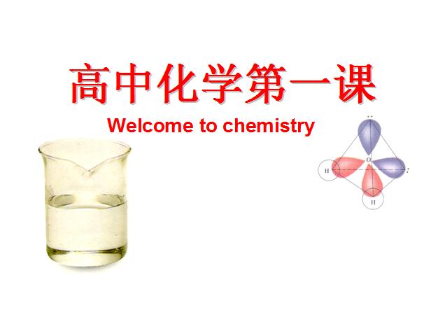 高中化学第一课ppt|高中化学开学第一课ppt重点苏州课件高中的图片