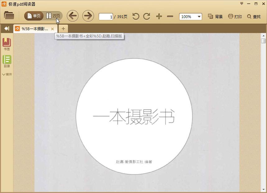 一本摄影书pdf|一本摄影书pdf格式全彩版