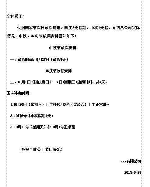 2015年国庆节放假安排时间表|2015年中秋国庆-中秋节放假通知范文 图片