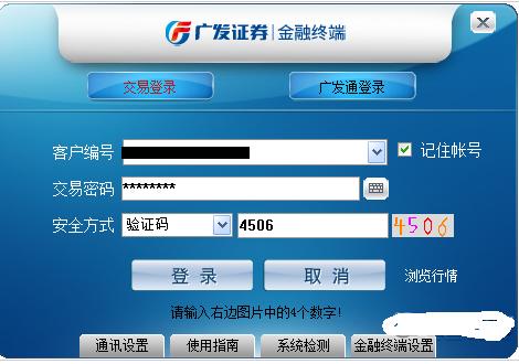 000776广发证券
