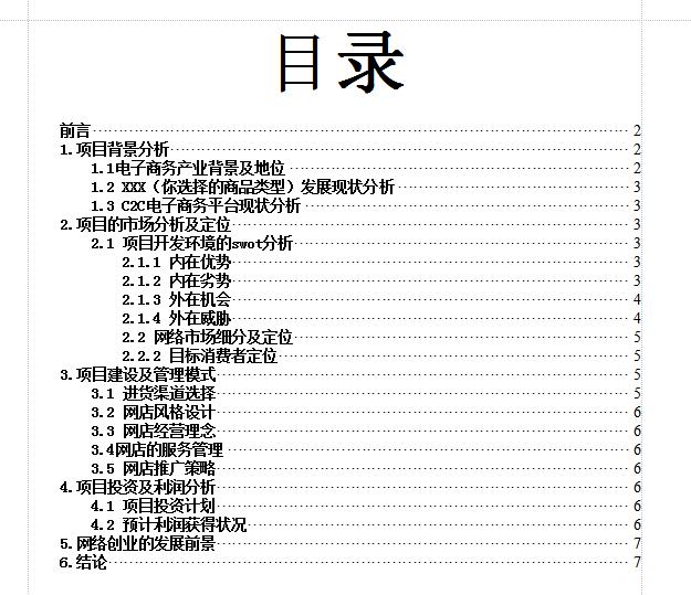 【项目计划书范文】