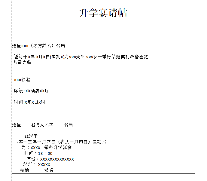 首页 教育素材 素材下载 → 升学宴请帖范文(共两篇) doc格式【word版