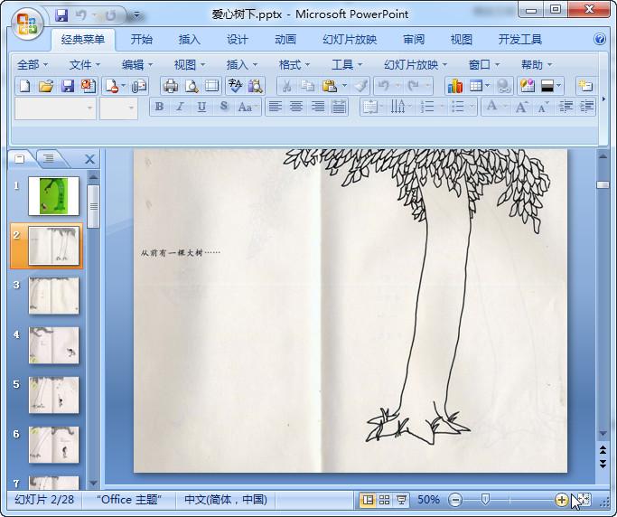 爱心树的故事ppt_爱心树绘本ppt-爱心树绘本故事ppt免费下载-东坡下载