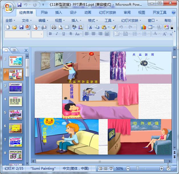 人教版 新型 玻璃 ppt 课件 新型 玻璃 ppt 课件完美版图片