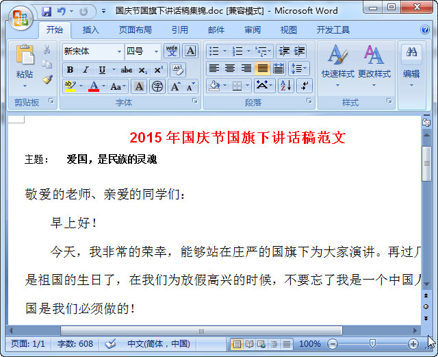 www.fz173.com_国旗下讲话稿关于国庆节。