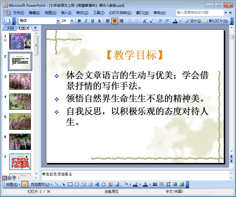紫藤萝瀑布课文教学课件小池备课教学图片