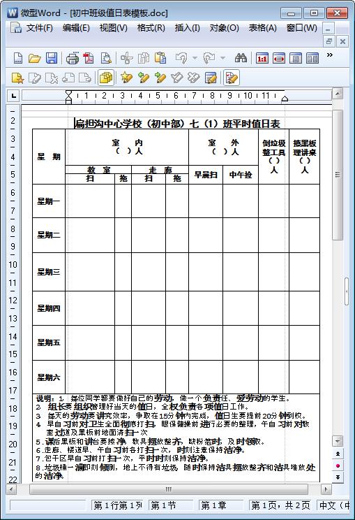 值日表模板_初中值日生安排表|初中班级值日表模板word打印版-东坡下载