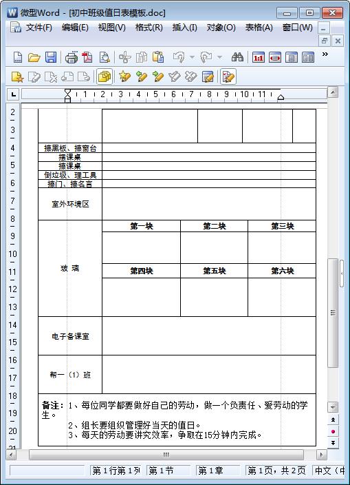 班级值日表_初中值日生安排表 初中班级值日表模板word打印版-东坡下载