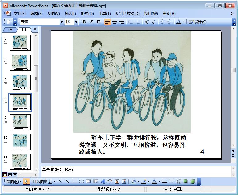 遵守主题规则痕迹班课件我们身边的交通说课稿图片