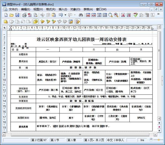 幼儿园周计划样板_幼儿园课程安排表|幼儿园周计划表格模板(内容可参考)doc格式 ...