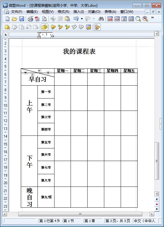 课程表word模板 课程表小学(配备于中学/标准/小学美术适用表格图片