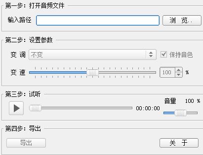 无瑕音频变调变速器1.6绿色免费版