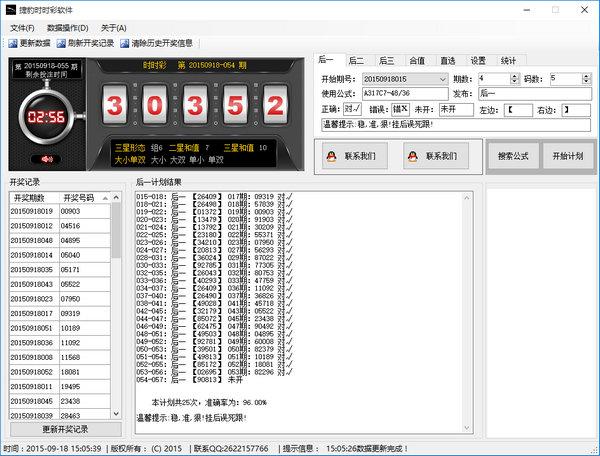 南京时时彩软件_捷豹时时彩软件1.0.1 官方版