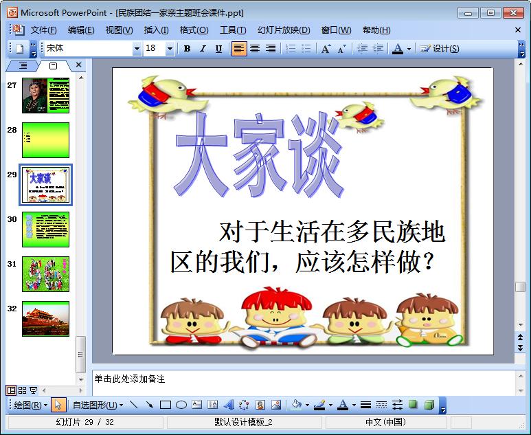 主题适用一家亲课件班民族(小学超载)武汉小学团结图片
