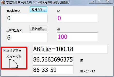 软件方位角填充坐标|方位角计算绿色1.0软件加cad计算v软件不能图片