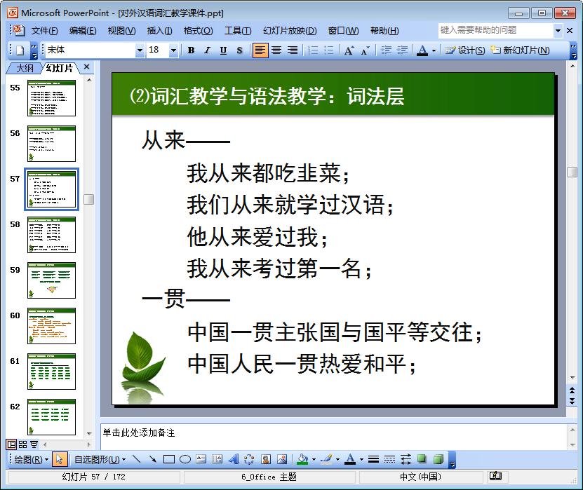 v字母汉语字母教学课件词汇书备课图片