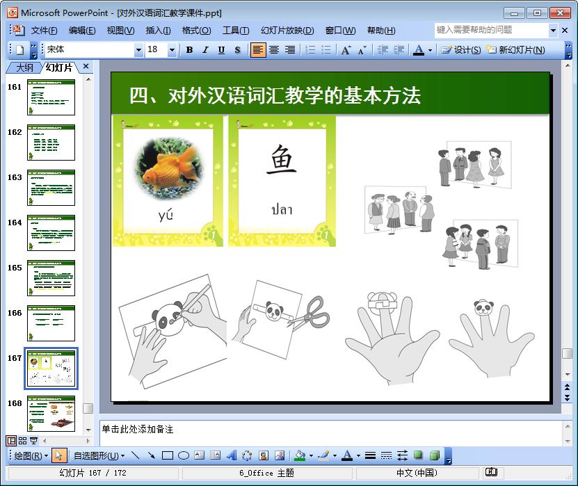 v上册汉语上册教学课件苏教版语文词汇教学设计图片