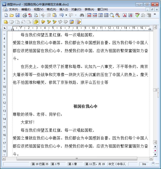 www.fz173.com_演讲稿范文大全。