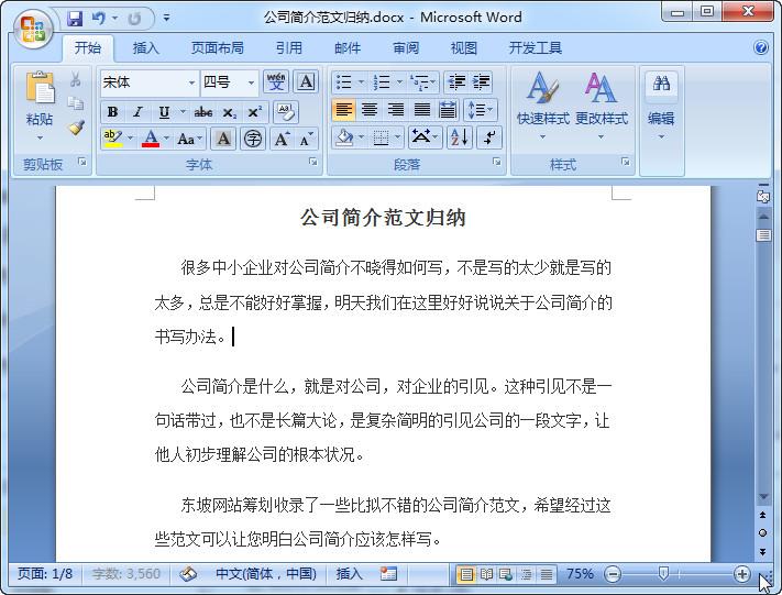 公司简介模板|公司简介范文大全(9篇)Word格式