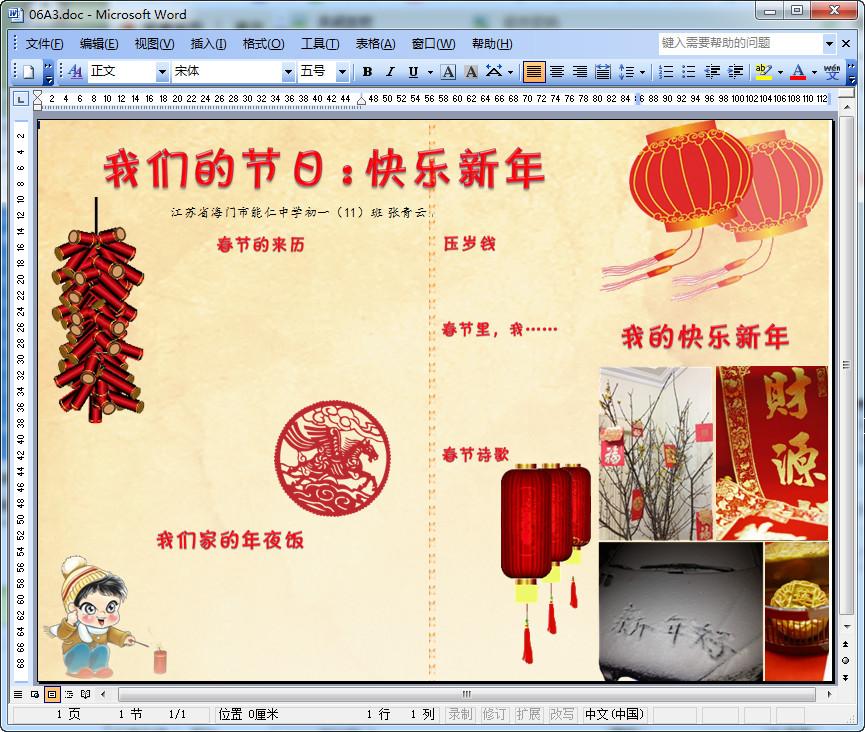 欢乐过春节电子小报模板 彩色打印版 下载doc免费a3 a4版