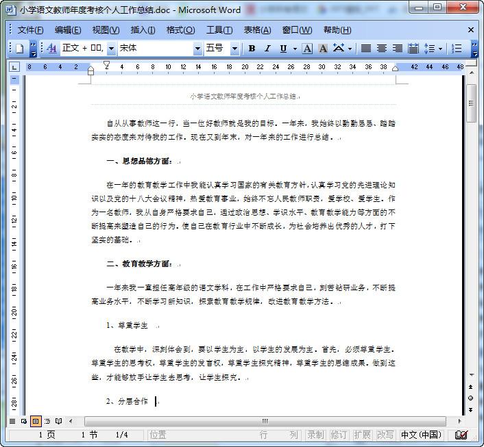 小学语文班主任教师年度考核个人总结|2015小