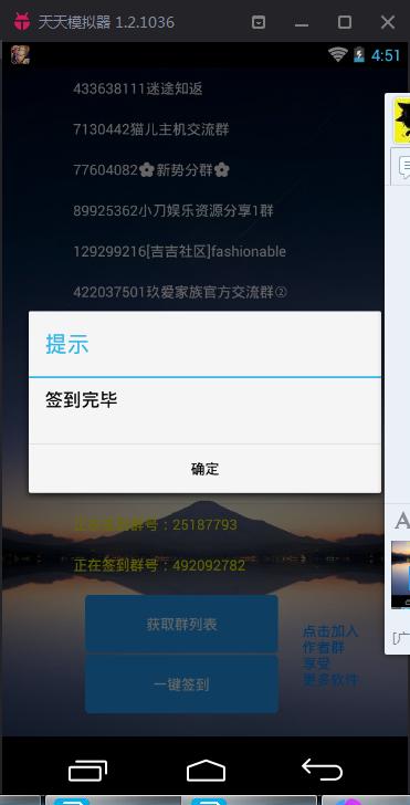 qq外挂代码大全_E4AQQ群批量签到源码-QQ群一键签到手机版E4A源码-东坡下载