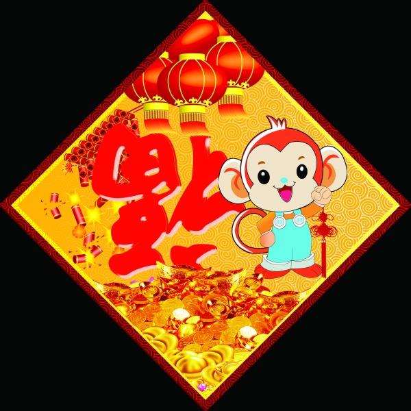 贴画素材 猴年 新春 福字 贴画源文件psd素材高清