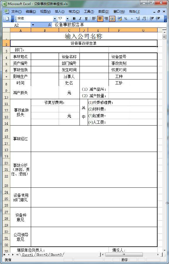 特种设备事故 报告 设备事故 报告 单 模板excel表