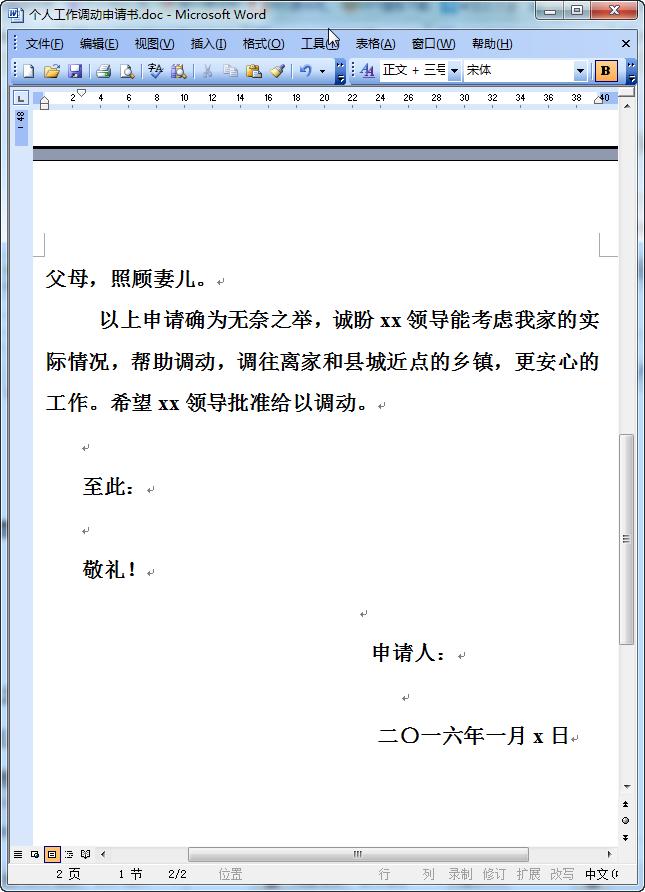 【调动报告范文】