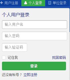 交管12123电脑客户端 交管12123电脑版1.0 官