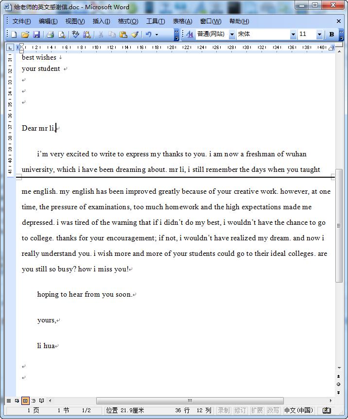 给老师的 感谢信英文 给老师的英文感谢信范文