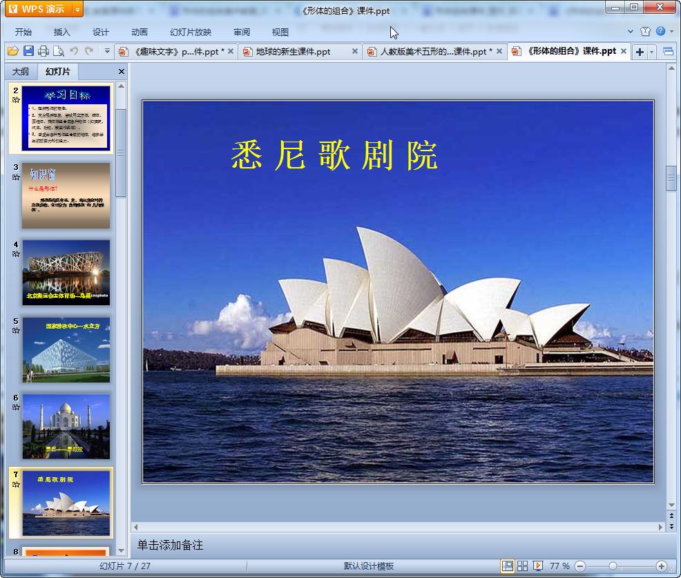 语文的v语文形体教学课件自主探究教学模式精品说课稿图片