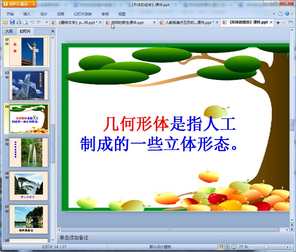窗花的组合形体教学课件精品一教案剪纸设计图片