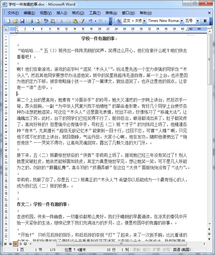 作文作文里的一件事|学校一件有趣的事高中(4连云港在校园哪外国语图片
