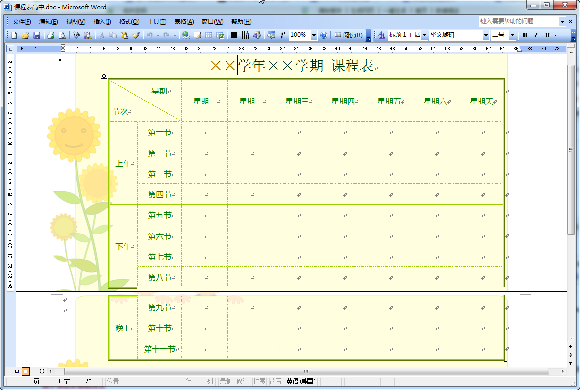 空课程表模板(适用小学、中学、大学)- 豆丁网