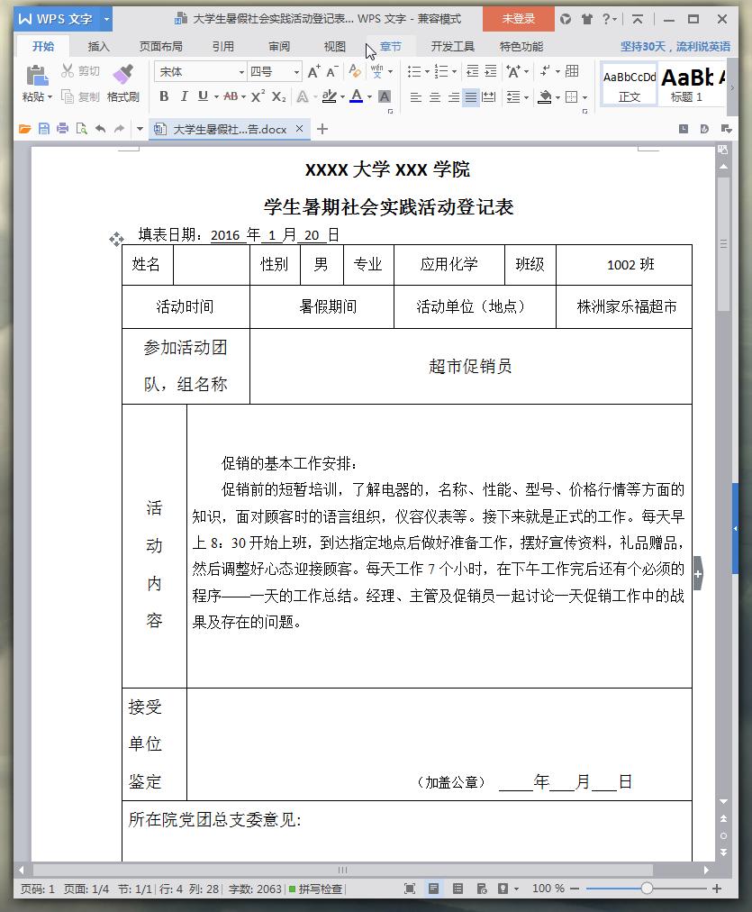 会计学调查报告范文_社会实践报告模板_淘宝助理