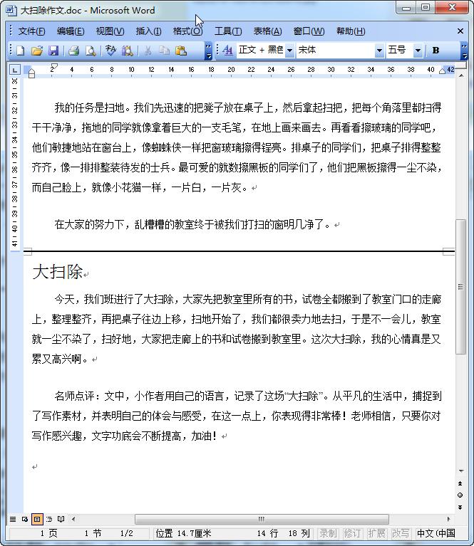 防爆玻璃日记500字_大扫除作文100字-大扫除作文范文3篇doc格式免费下载-东坡下载