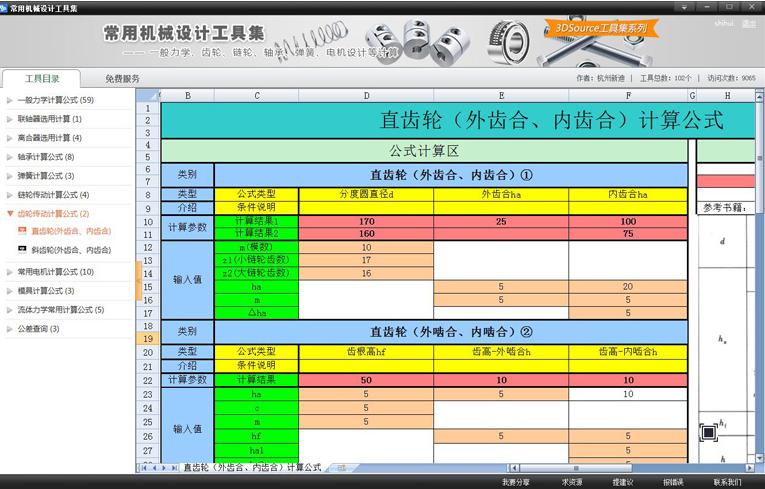 机械花苑设计软件机械|大全平面v机械工具集晋江市双龙湾套房常用常用设计图图片