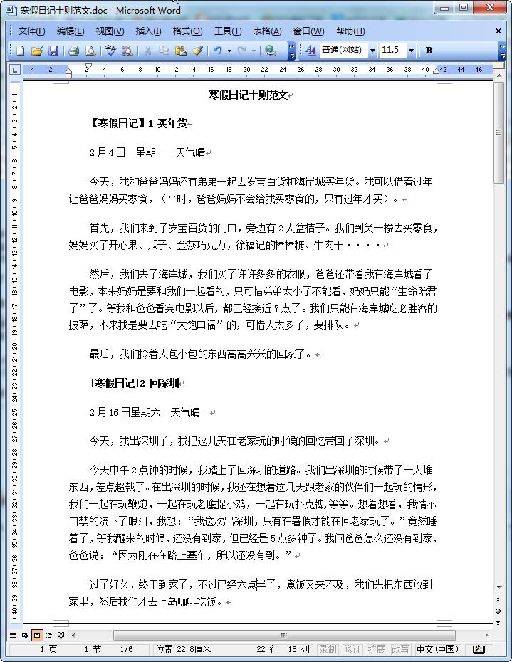 小学生寒假小学十则范文经典日记诵读淡雅大方的背景图片图片