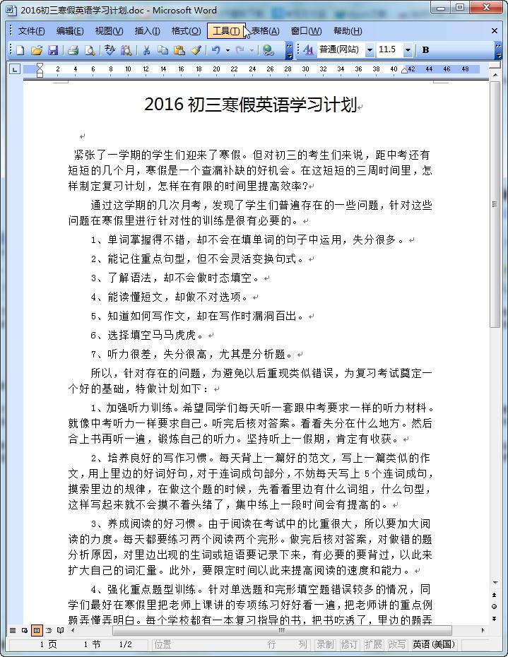 2016初三寒假学习计划(英语)