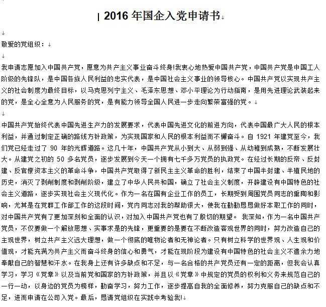 【2016年入党申请书2500】