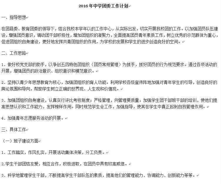 中学团委工作计划表(共6篇