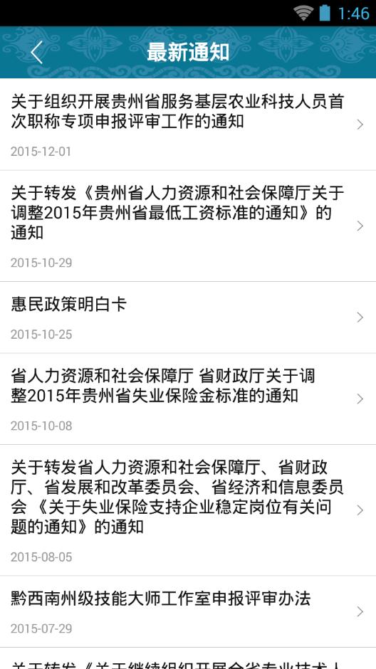 黔西南人社通app下载|贵州黔西南社保手机app