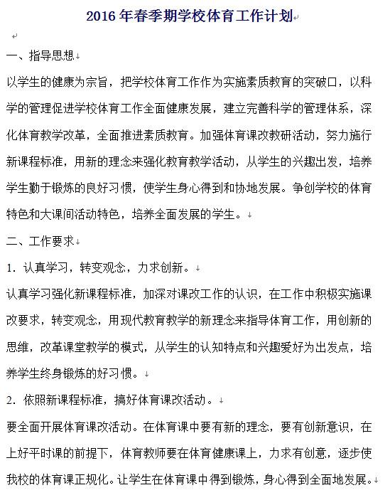 【2016社区文体工作计划】