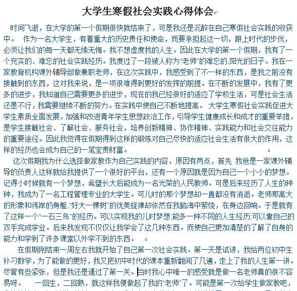 2016大学生寒假社会实践心得体会(家教篇)好不