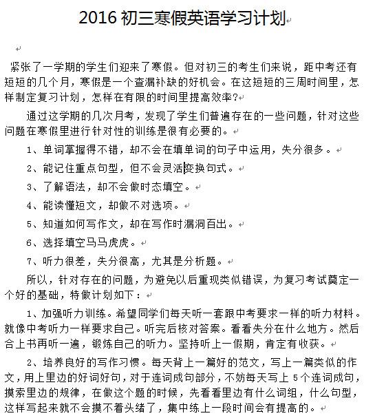 2016初三寒假学习计划(英语)好不好_2016初三