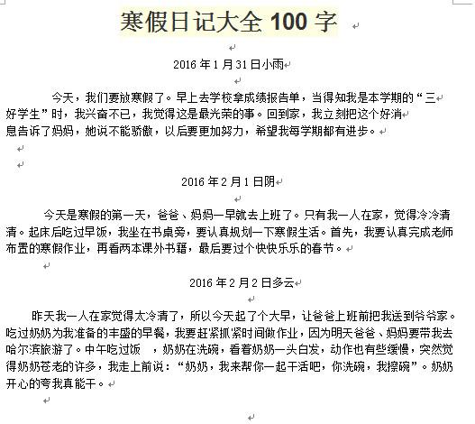 假期日记100字|小学生寒假大全日记100字doc环保小学图片